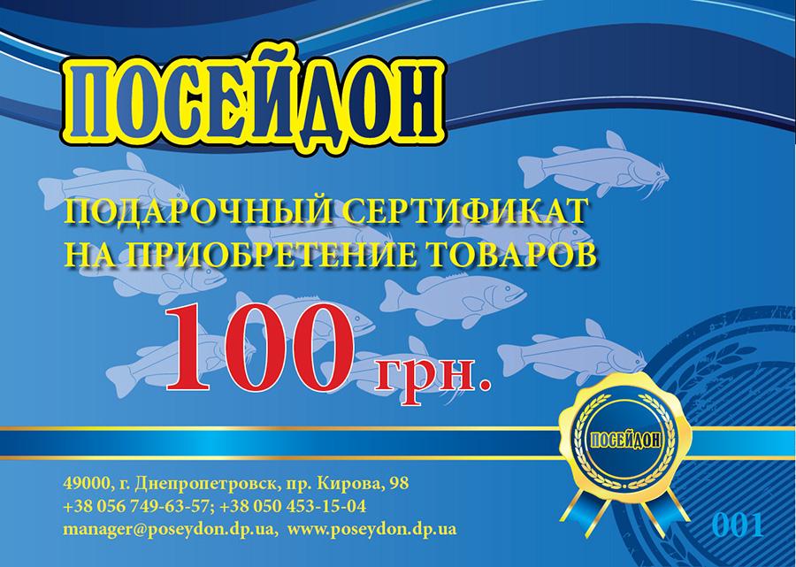 подарочный сертификат рыболовный